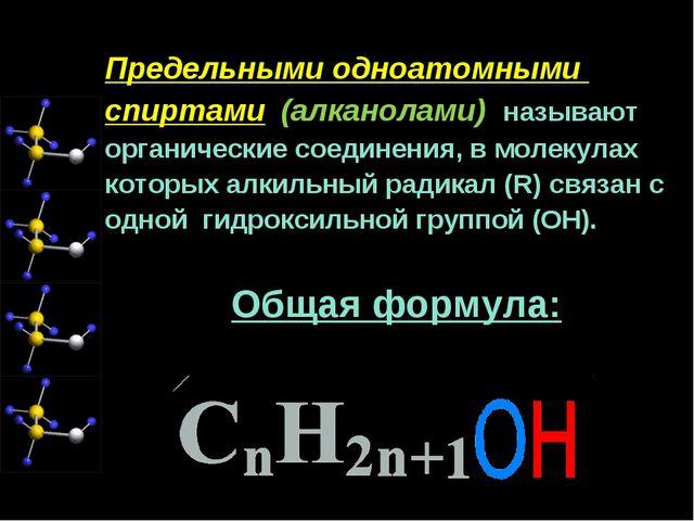 Предельными одноатомными спиртами (алканолами) называют органические соединен...