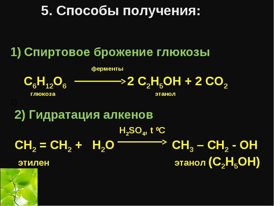 5. Способы получения: Спиртовое брожение глюкозы ферменты С6Н12О6 2 С2Н5ОН +...