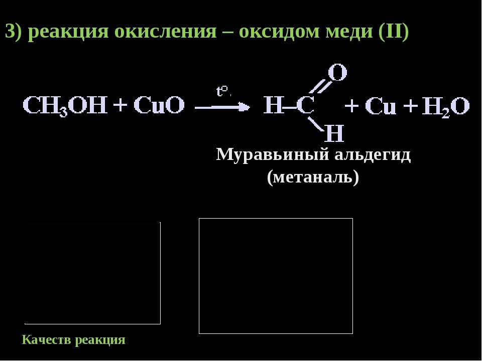 3) реакция окисления – оксидом меди (II) Муравьиный альдегид (метаналь) Качес...