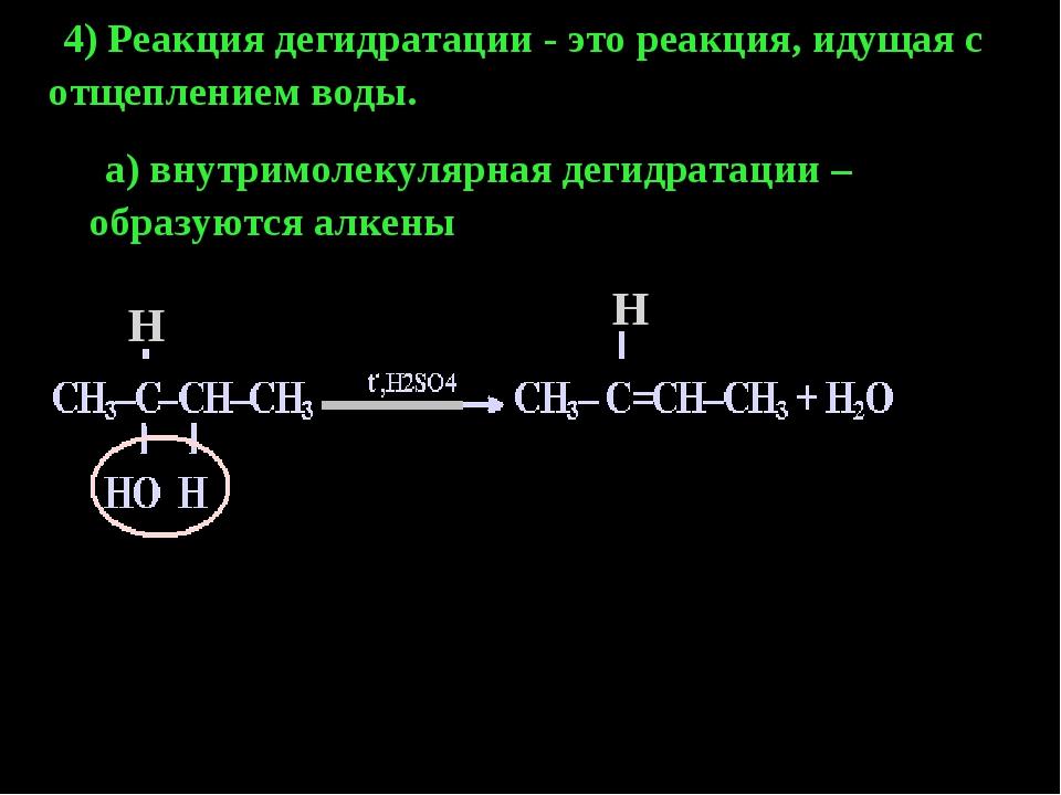 4) Реакция дегидратации - это реакция, идущая с отщеплением воды. а) внутрим...