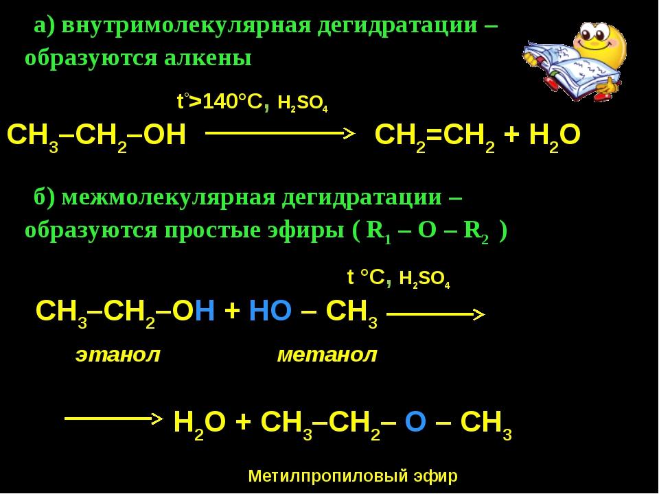 б) межмолекулярная дегидратации – образуются простые эфиры ( R1 – O – R2 ) а...