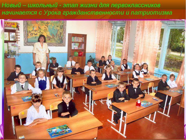 Новый – школьный - этап жизни для первоклассников начинается с Урока гражданс...