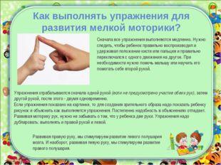 Упражнения отрабатываются сначала одной рукой(если не предусмотрено участие