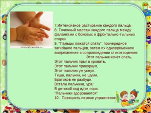 7.Интенсивное растирание каждого пальца 8. Точечный массаж каждого пальца меж
