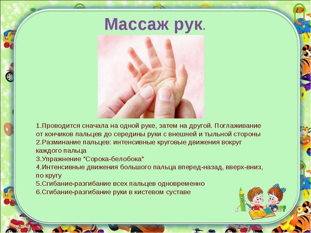 Массаж рук. Проводится сначала на одной руке, затем на другой. Поглаживание о...