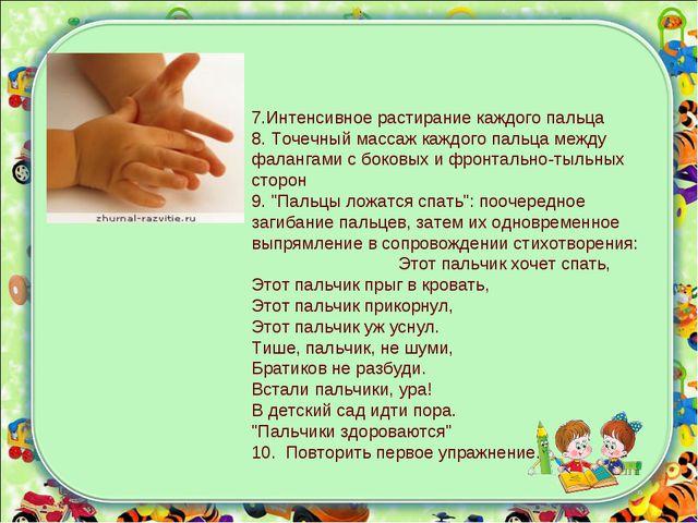 7.Интенсивное растирание каждого пальца 8. Точечный массаж каждого пальца меж...