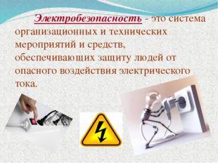 Электробезопасность - это система организационных и технических мероприятий