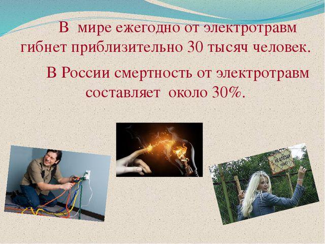 В мире ежегодно от электротравм гибнет приблизительно 30 тысяч человек. В Ро...