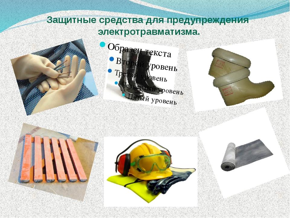 Защитные средства для предупреждения электротравматизма.