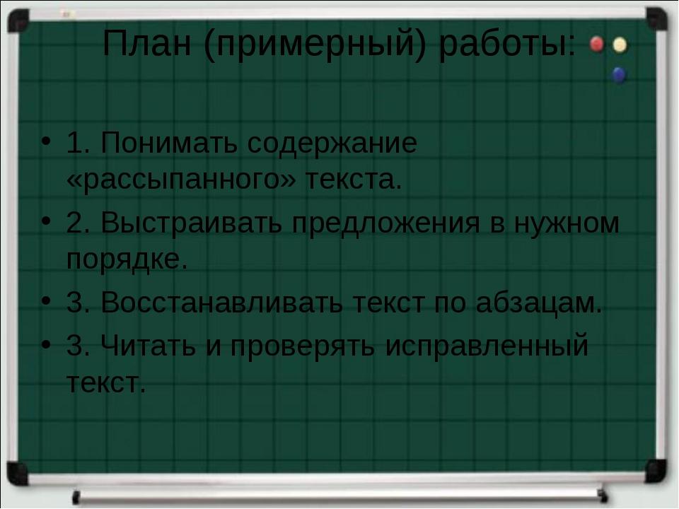 План (примерный) работы: 1. Понимать содержание «рассыпанного» текста. 2. Выс...