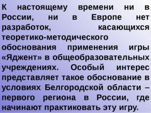 К настоящему времени ни в России, ни в Европе нет разработок, касающихся теор