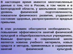 В настоящее время имеются многочисленные данные о том, что в России, в том чи