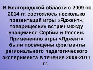 В Белгородской области с 2009 по 2014 гг. состоялось несколько презентаций и