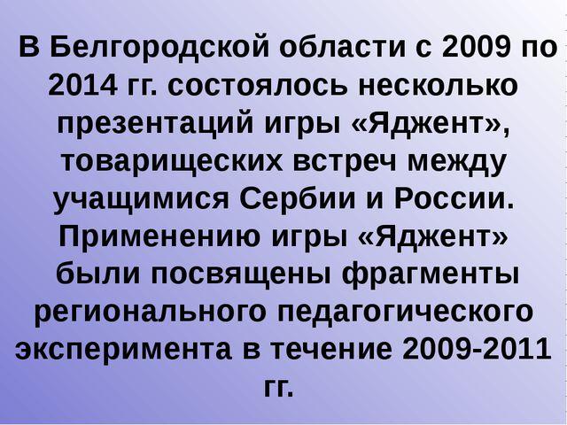 В Белгородской области с 2009 по 2014 гг. состоялось несколько презентаций и...