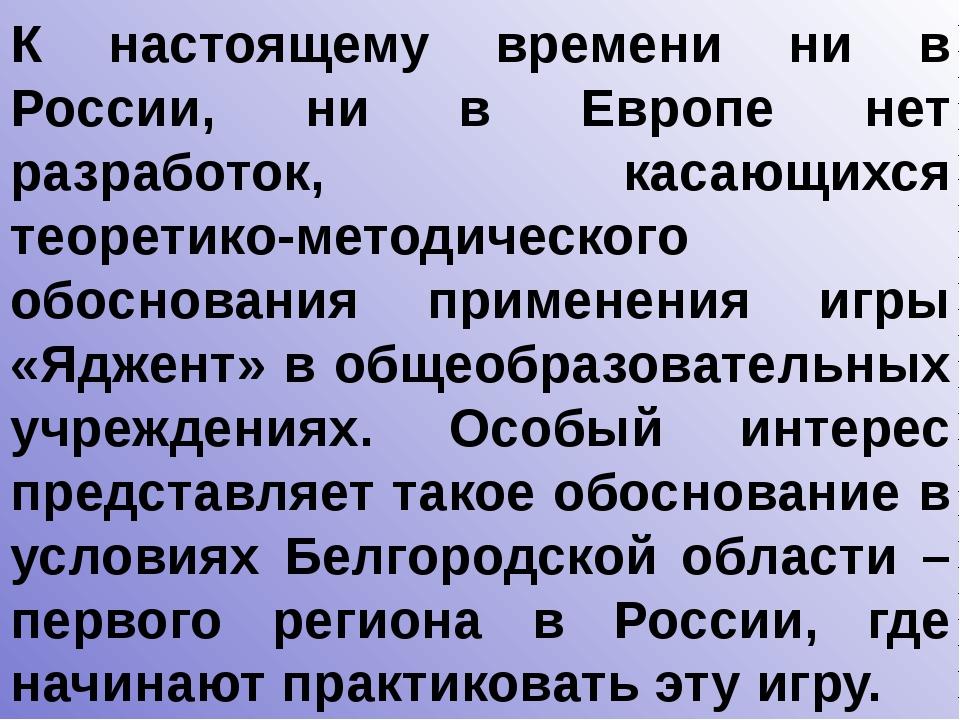 К настоящему времени ни в России, ни в Европе нет разработок, касающихся теор...