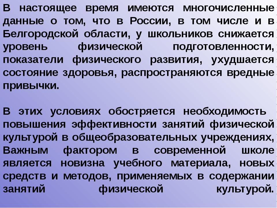В настоящее время имеются многочисленные данные о том, что в России, в том чи...