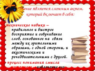 Чтение является сложным актом, который включает в себя:  технические навыки