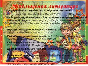 Используемая литература Как преодолеть трудности в обучении чтению. Костромин