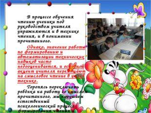 В процессе обучения чтению ученики под руководством учителя упражняются и
