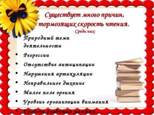 Существует много причин, тормозящих скорость чтения. Среди них: Природный тем