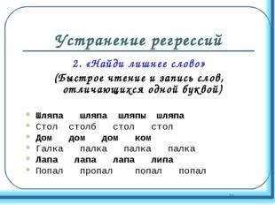 Устранение регрессий 2. «Найди лишнее слово» (Быстрое чтение и запись слов, о