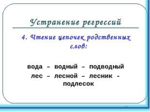 Устранение регрессий 4. Чтение цепочек родственных слов: вода – водный – подв