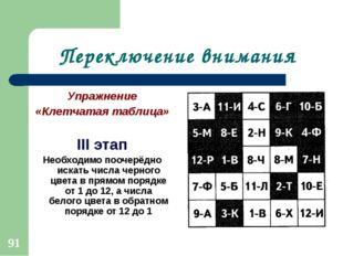 Переключение внимания Упражнение «Клетчатая таблица» III этап Необходимо пооч