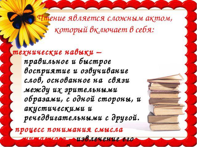 Чтение является сложным актом, который включает в себя:  технические навыки...