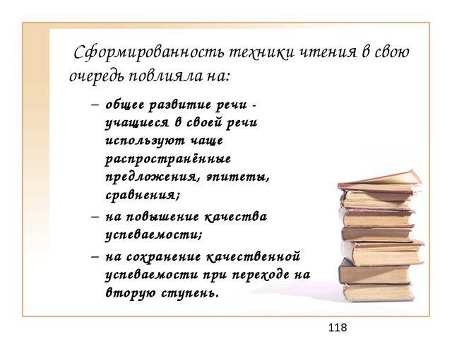 Сформированность техники чтения в свою очередь повлияла на: общее развитие р...