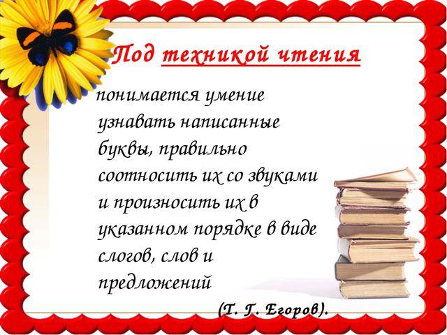 Под техникой чтения понимается умение узнавать написанные буквы, правильно со...