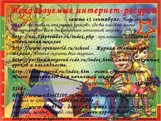 Используемые интернет-ресурсы http://1september.ru - газета «1 сентября». На...