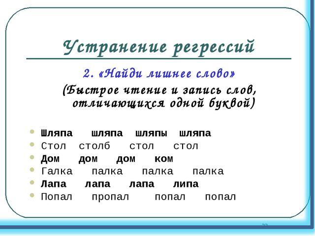 Устранение регрессий 2. «Найди лишнее слово» (Быстрое чтение и запись слов, о...