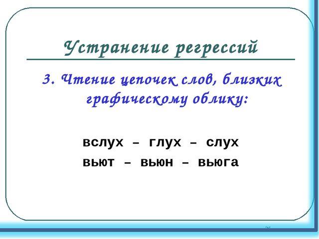 Устранение регрессий 3. Чтение цепочек слов, близких графическому облику: всл...