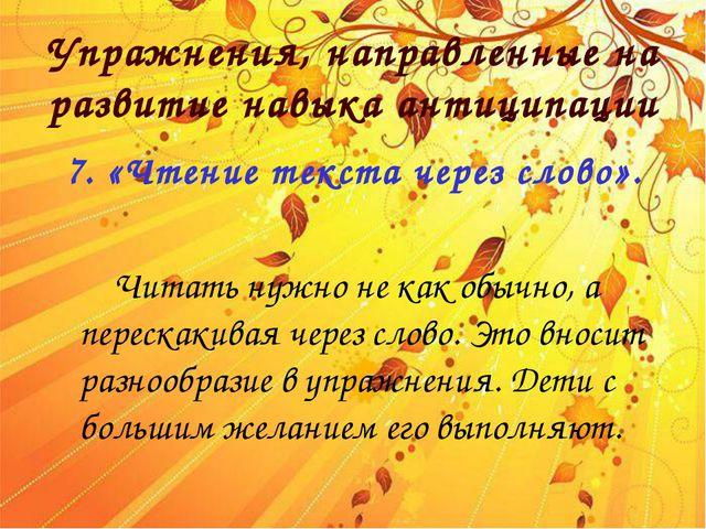 Упражнения, направленные на развитие навыка антиципации 7. «Чтение текста чер...