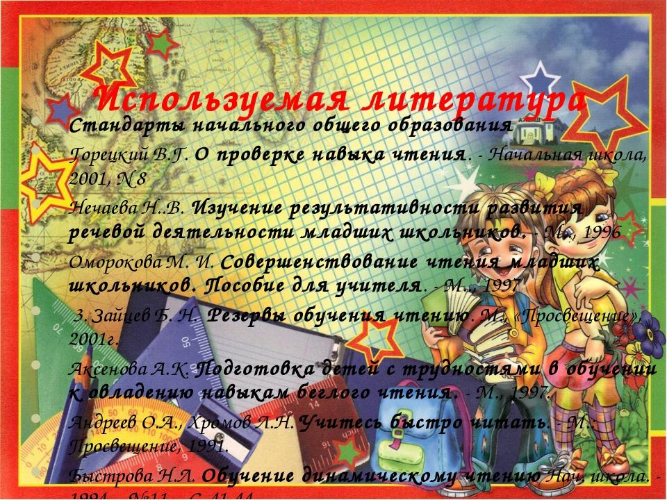 Используемая литература Стандарты начального общего образования  Горецкий В....