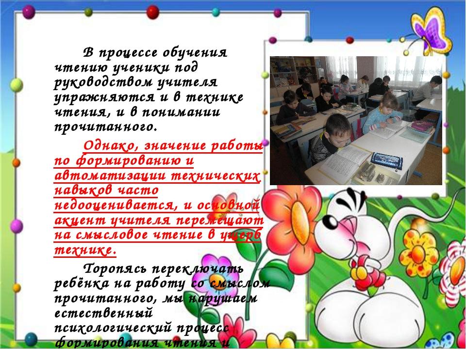 В процессе обучения чтению ученики под руководством учителя упражняются и...