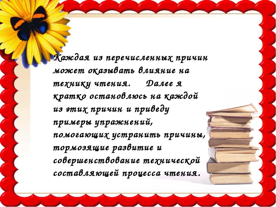 Каждая из перечисленных причин может оказывать влияние на технику чтения....