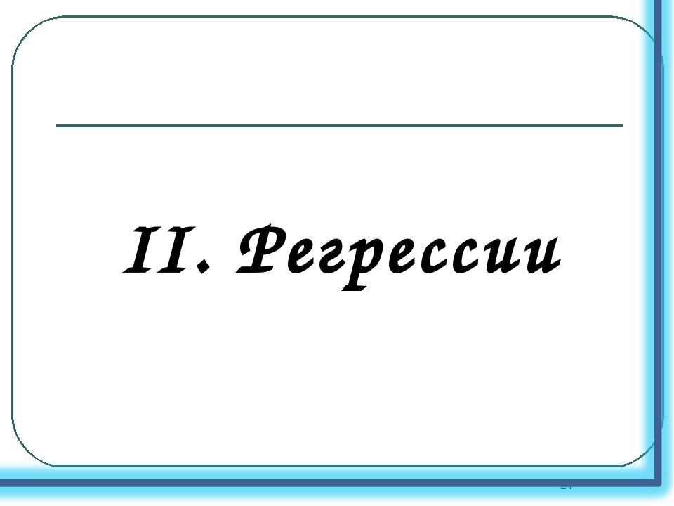 II. Регрессии