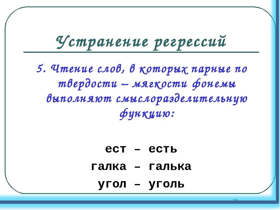Устранение регрессий 5. Чтение слов, в которых парные по твердости – мягкости...