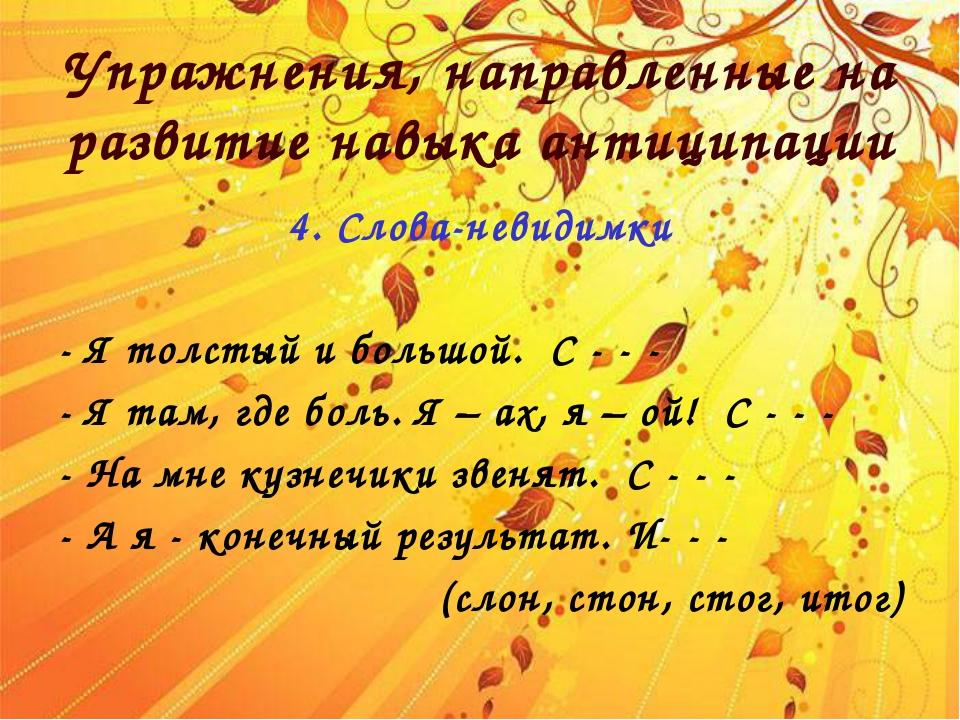 Упражнения, направленные на развитие навыка антиципации 4. Слова-невидимки -...