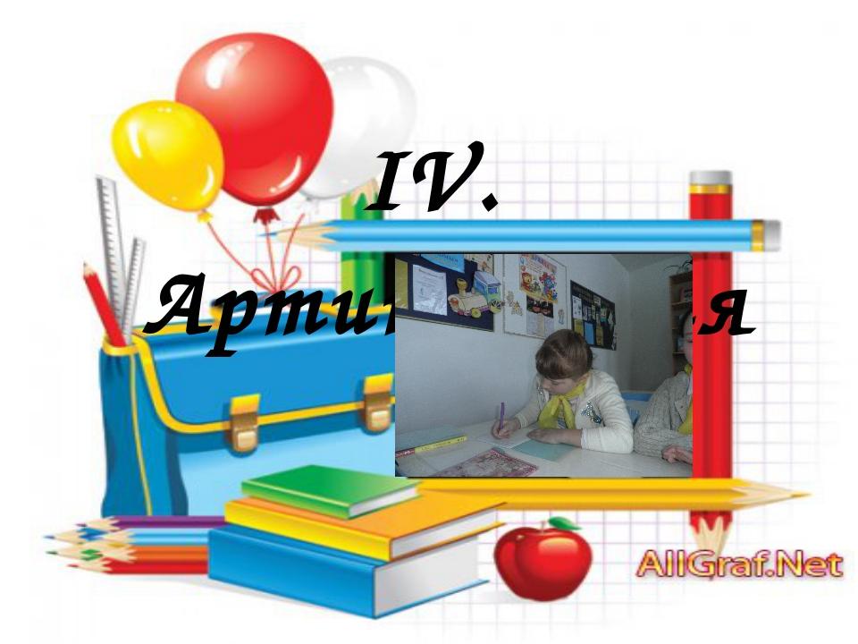 IV. Артикуляция