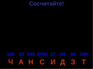 Сосчитайте! 6 · 8 + 12 7 · 6 – 27 3 · 9 + 37 9 · 7 – 48 8 · 9 + 48 6 · 6 – 19
