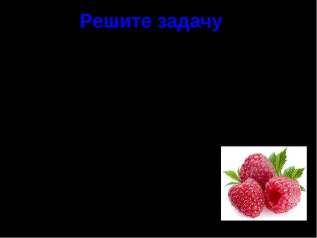 Решите задачу В кулинарной книге написано, что для варенья из малины на 3 час...