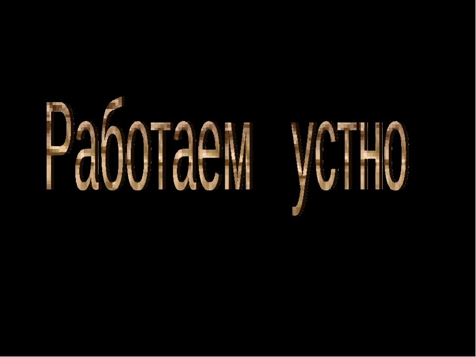 23.11 Учитель: Варганова Л.Ю. © Каменниковская СОШ Рыбинский МР