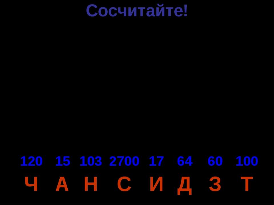 Сосчитайте! 6 · 8 + 12 7 · 6 – 27 3 · 9 + 37 9 · 7 – 48 8 · 9 + 48 6 · 6 – 19...