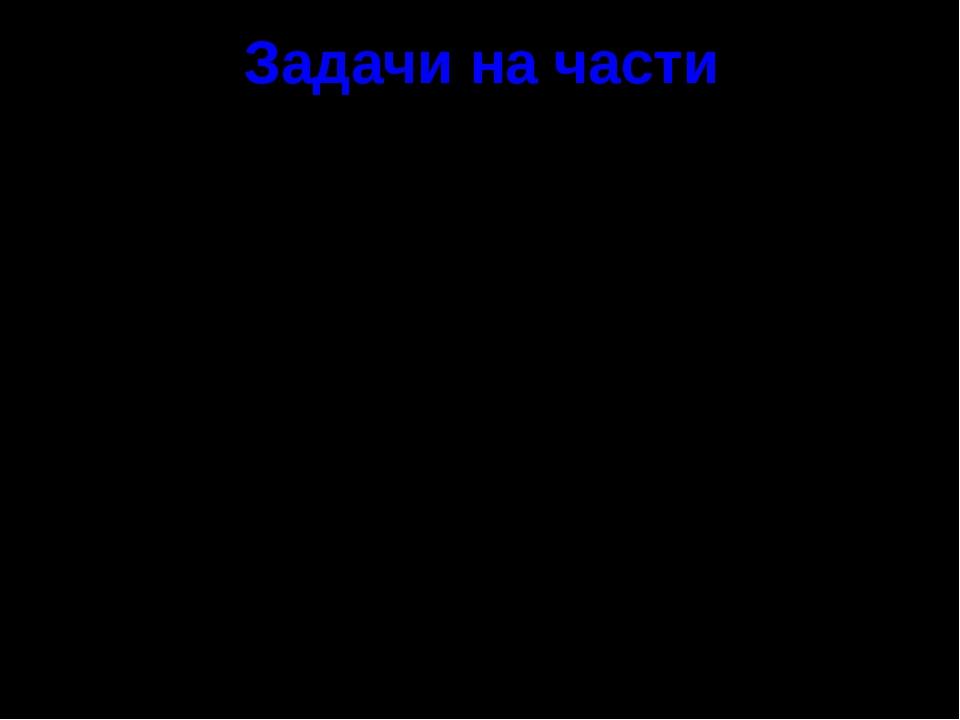 Задачи на части Я. – 3 ч. – 9 кг С. – 2 ч. - ? кг 1) 9 : 3 = 3 (кг) – 1 часть...