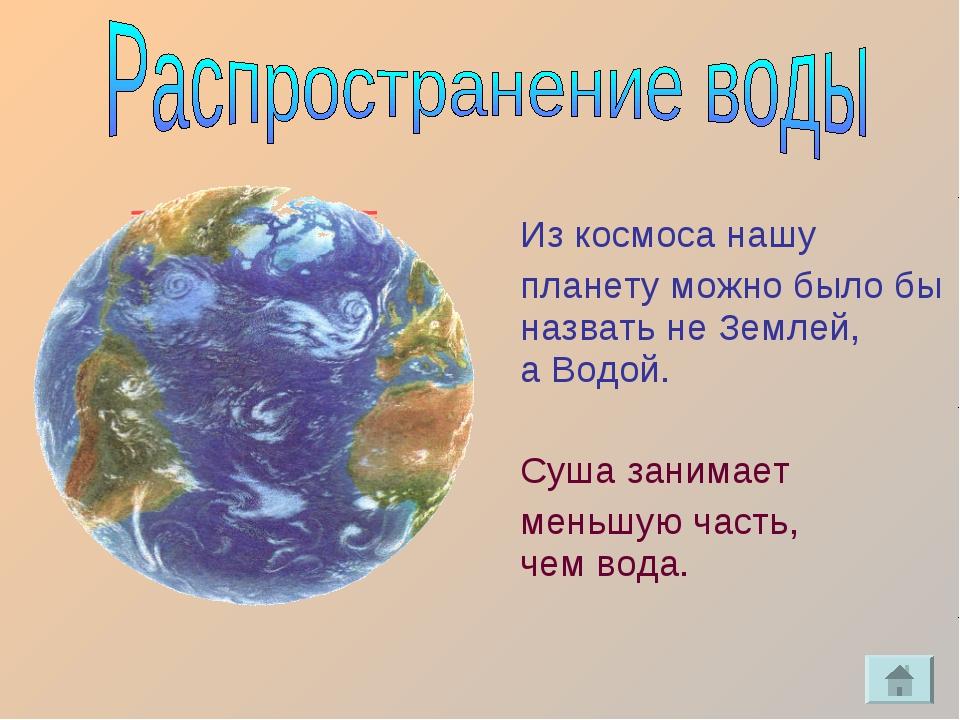 Из космоса нашу планету можно было бы назвать не Землей, а Водой. Суша занима...
