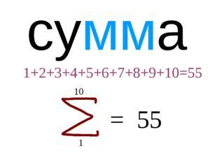 сумма 1 10 = 55 1+2+3+4+5+6+7+8+9+10=55