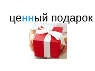 ценный подарок