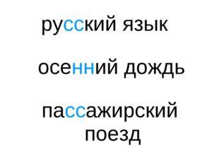 русский язык осенний дождь пассажирский поезд